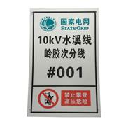 贝迪 ZJLC1041 10kV反光胶带纸杆号牌 宽度23cm、长度38cm