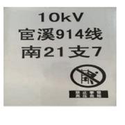 贝迪 ZJLC1043 10kV铝合金杆号牌3M 宽度23cm、长度38cm  500片/箱 表面反光膜采用原装3M 610膜