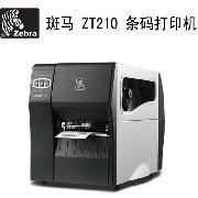 斑马 ZT210(203dpi) 条码打印机