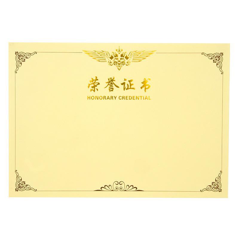 得力 3232.0 荣誉证书内芯 12K 50张/包 黄色