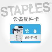 史泰博 SBPJKA 設備配件卡A FW  用于購買設備類產品零配件費用