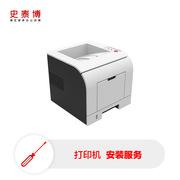 史泰博 省級城市 打印機 傳真機 一體機上門安裝費(郊區) FW