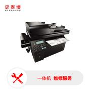 史泰博 省級城市 打印機 傳真機 一體機上門維修費(市區) FW