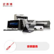 史泰博 地級城市 打印機 傳真機 一體機上門安裝費(市區) FW