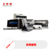 史泰博 地級城市 打印機 傳真機 一體機上門安裝費(郊區) FW