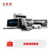 史泰博 地级城市 打印机 传真机 一体机设备单次维护费(市区) FW