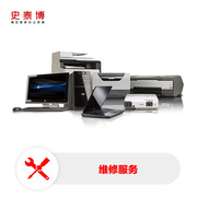 史泰博 地級城市 打印機 傳真機 一體機上門維修費(市區) FW