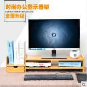 竹庭 ZT-XSQJ 显示器架 69.5*19*15cm