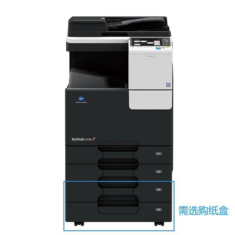 柯尼卡美能达 C226 彩色数码复印机 22张/分钟  彩色复印、打印、扫描、含双面输稿器、双面器、双纸盒、工作台
