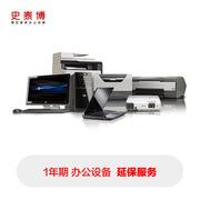 史泰博 1年 设备(3001-5000元) 延保服务 FW