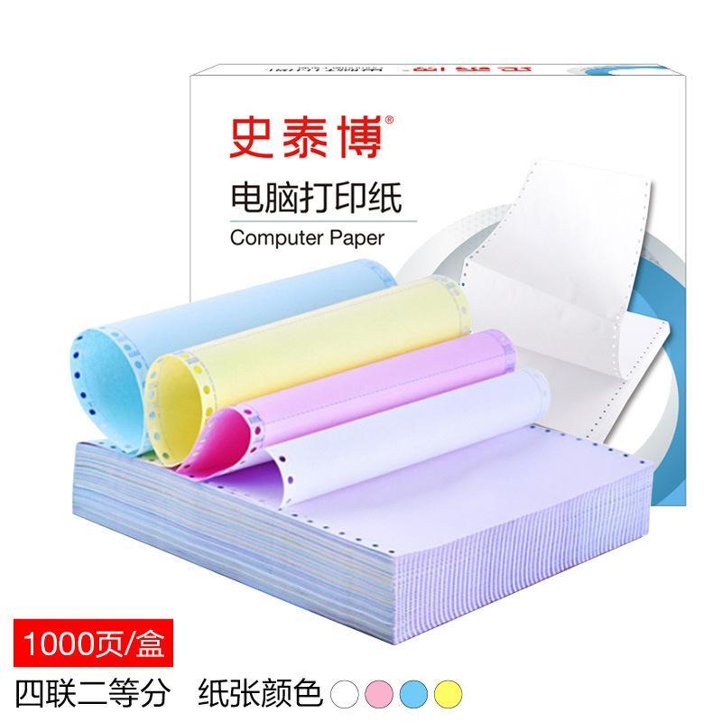 史泰博 241-4-1000彩色压线二等分 电脑打印纸