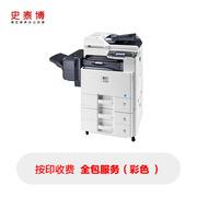 史泰博 一年5000彩色印張 按張收費全包服務套餐 (復印機)
