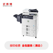 史泰博 二年105000黑白印張 按張收費全包服務套餐 (復印機)