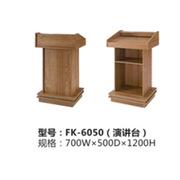 荣青 金橡FK-6050 演讲台