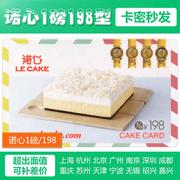 諾心  蛋糕卡 一磅?