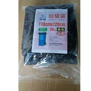 KBS KL-008 垃圾袋 110*120cm加厚 20只  黑色