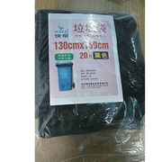 KBS KL-014 垃圾袋 130*150cm 20只 黑色