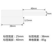 精臣 SRXL-02F 热敏线缆标签 25*38+40mm*100