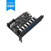 奥睿科 PVU3-7U USB扩展产品线 USB3.0*7 黑色