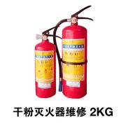 史泰博 2KG 干粉灭火器维修 BIS   适用于灭火器年检维修?#26696;?#25442;服务