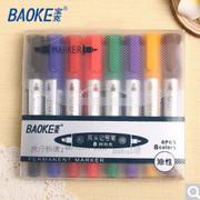 宝克 MP210 记号笔 彩色-8色套装