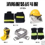 谋福  消防服 五件套