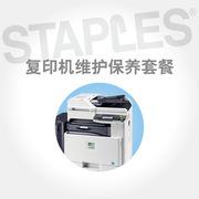 史泰博 SD 復印機年度維保套餐 (中高速彩色復印機)   適用于速度30頁/分鐘以上單臺彩色復印機年度維修保養服務。