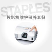 史泰博 SD 投影機年度維保套餐 (投影機)   適用于各類投影機年度維修保養服務