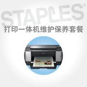 史泰博 SD 打印一體機維護保養套餐 (A4幅面)   適用于各類A4幅面的激光噴墨類打印機,一體機單臺年度維修保養服務。