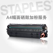 史泰博 SD 硒鼓加粉服務 (A4幅面)   適用于所有A4幅面打印機一體機硒鼓單次加粉服務