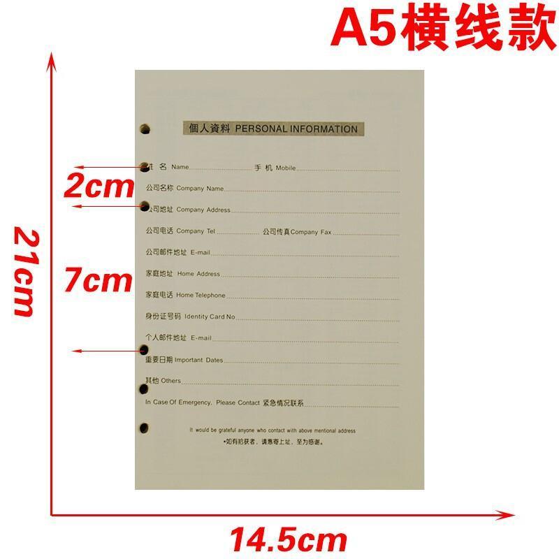 力路 HD-0098 六孔活页替芯 横线 A5 100张/本