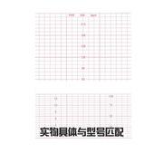 国产 200-1-72 记录纸(起订量60本)    纸宽200mm*长度00m 量程0-800