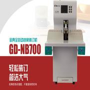 金典 NB-700 財務裝訂機 440×440×635mm