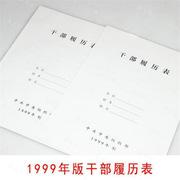 国产  干部履历表 1999版