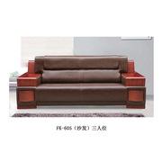 荣青 FK-605(三人位) 沙发