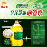 金龍魚  植物甾醇玉米油 5L
