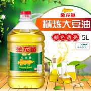 金龍魚  精煉一級 大豆油 5L