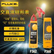 福禄克 F365 钳表