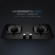 云米 JZT-VG501 互聯網智能燃氣灶 Power 4.5(天然氣)