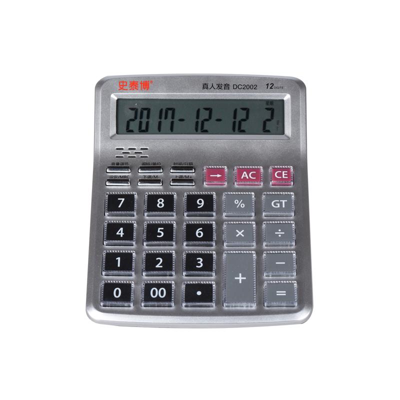 史泰博 DC2002 语音型桌面计算器 12位中号 银色 20个/盒,80个/箱