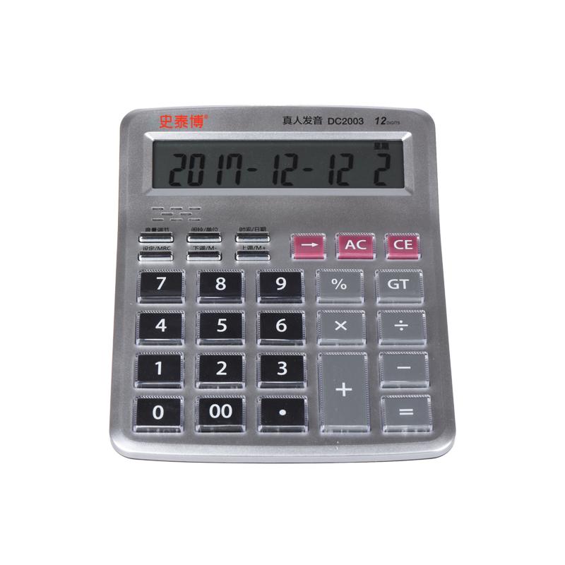 必威登录网站 DC2003 语音型桌面计算器 12位大号 银色 10个/盒,40个/箱