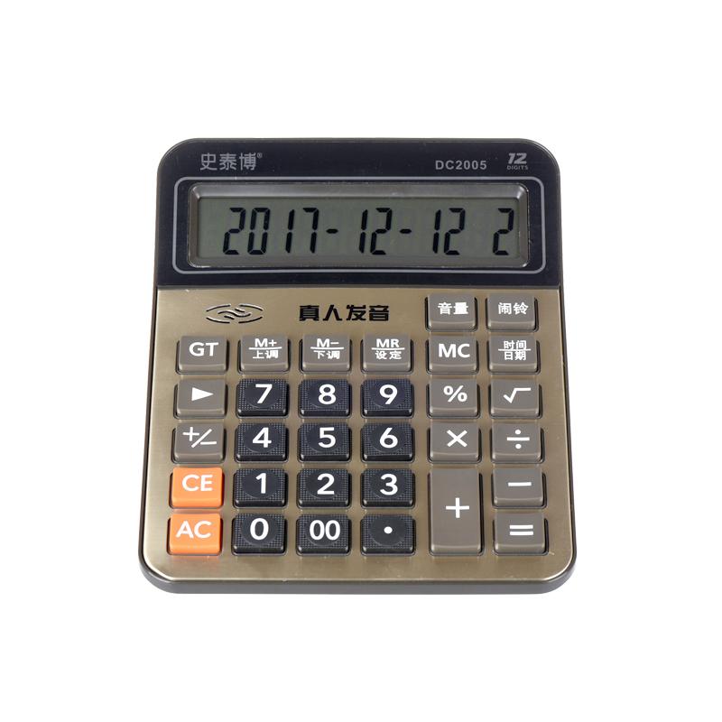 竞博app下载 DC2005 语音型桌面计算器 12位大号 金色 10个/盒,60个/箱