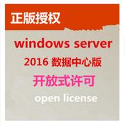 微软 WIN SERVER 操作系统 2016标准版 授权中文版