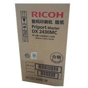 理光 DX 2430MC (EDP 893800) 数码印刷机版纸 50M 灰色  适用于理光DX2430C/DX2432C数码印刷机