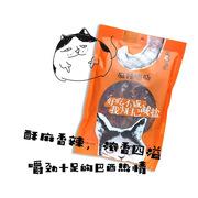 阿賜醬  麻辣臘腸 400g
