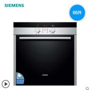 西门子 HB331E3W 嵌入式电烤箱多功能智能家 66L