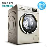 西門子 WD14G4C91W 8公斤變頻洗烘一體機