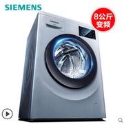 西門子 WM10L2688W 8公斤滾筒洗衣機
