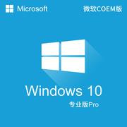 微軟 win-10專業版-授權 操作系統