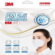 3M 9501 KN95口罩消费品包装 (耳带式) 5个装 白色